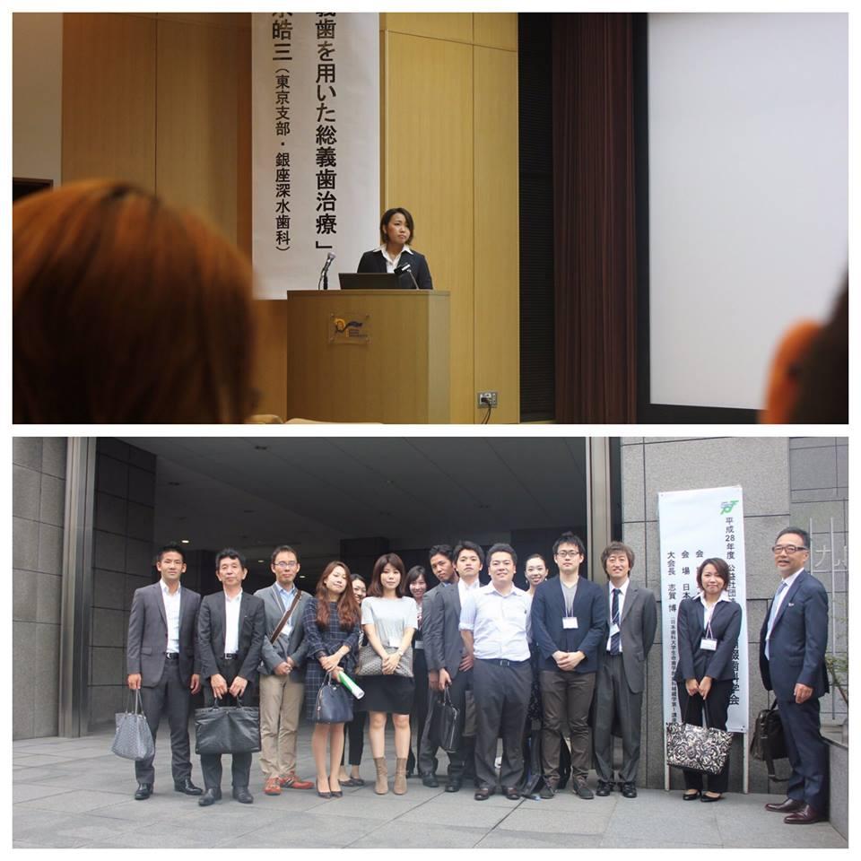 日本補綴歯科学会東京支部総会・第20回学術大会