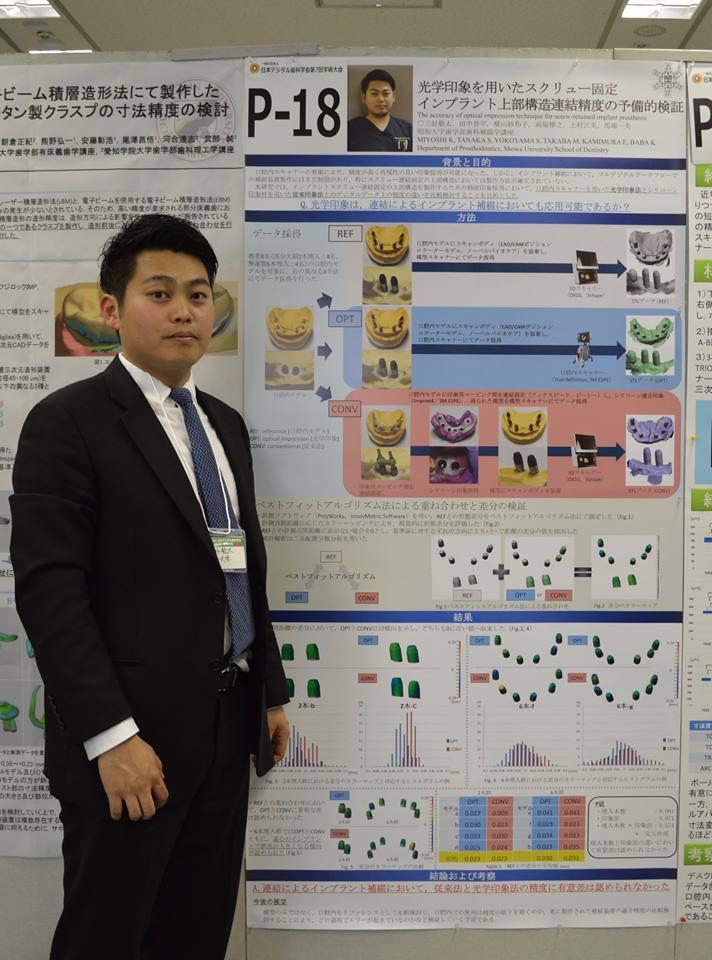 第7回日本デジタル歯科学会