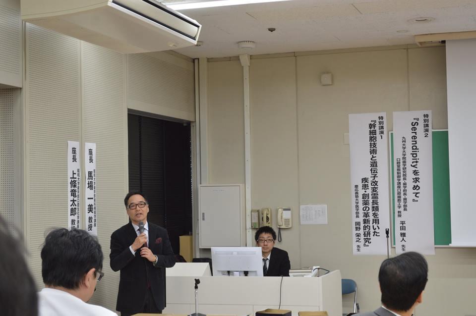 昭和大学歯学部 文部科学省私立大学戦略的研究基盤形成支援事業 平成28年度シンポジウム
