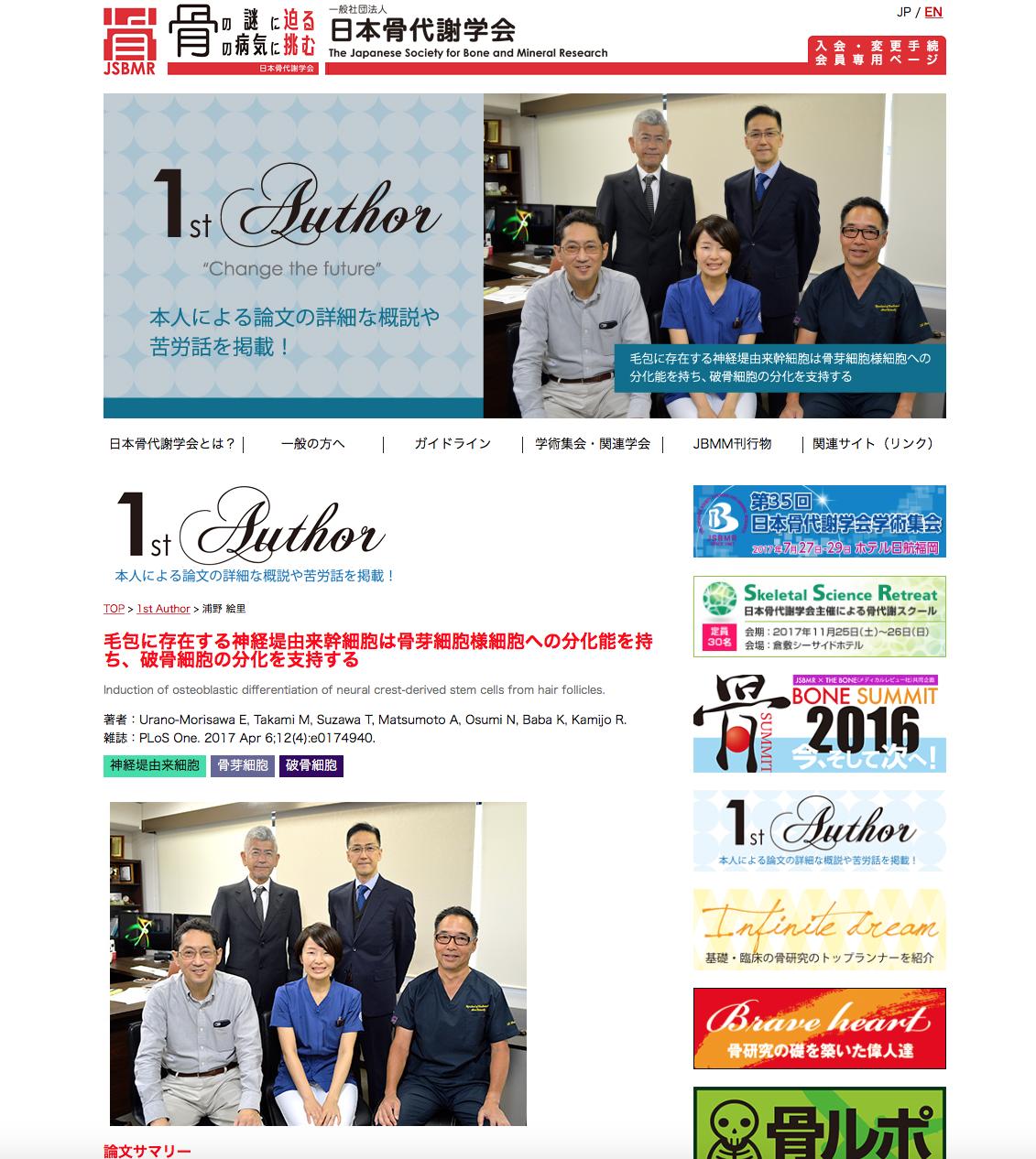 日本骨代謝学会HPの「1st Author企画」に浦野絵里の記事が掲載されました