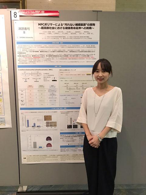 日本歯科医学会 第33回歯科医学を中心とした総合的な研究を推進する集い において、久志本(高橋)那奈が発表しました