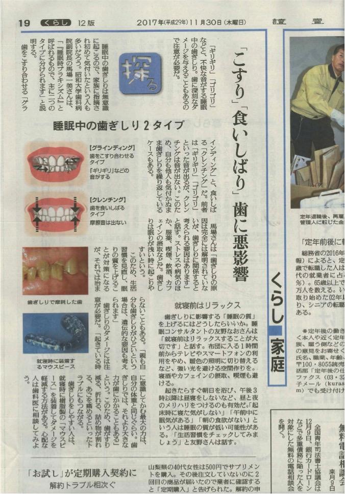平成29年11月30日(木)の読売新聞朝刊に掲載されました。