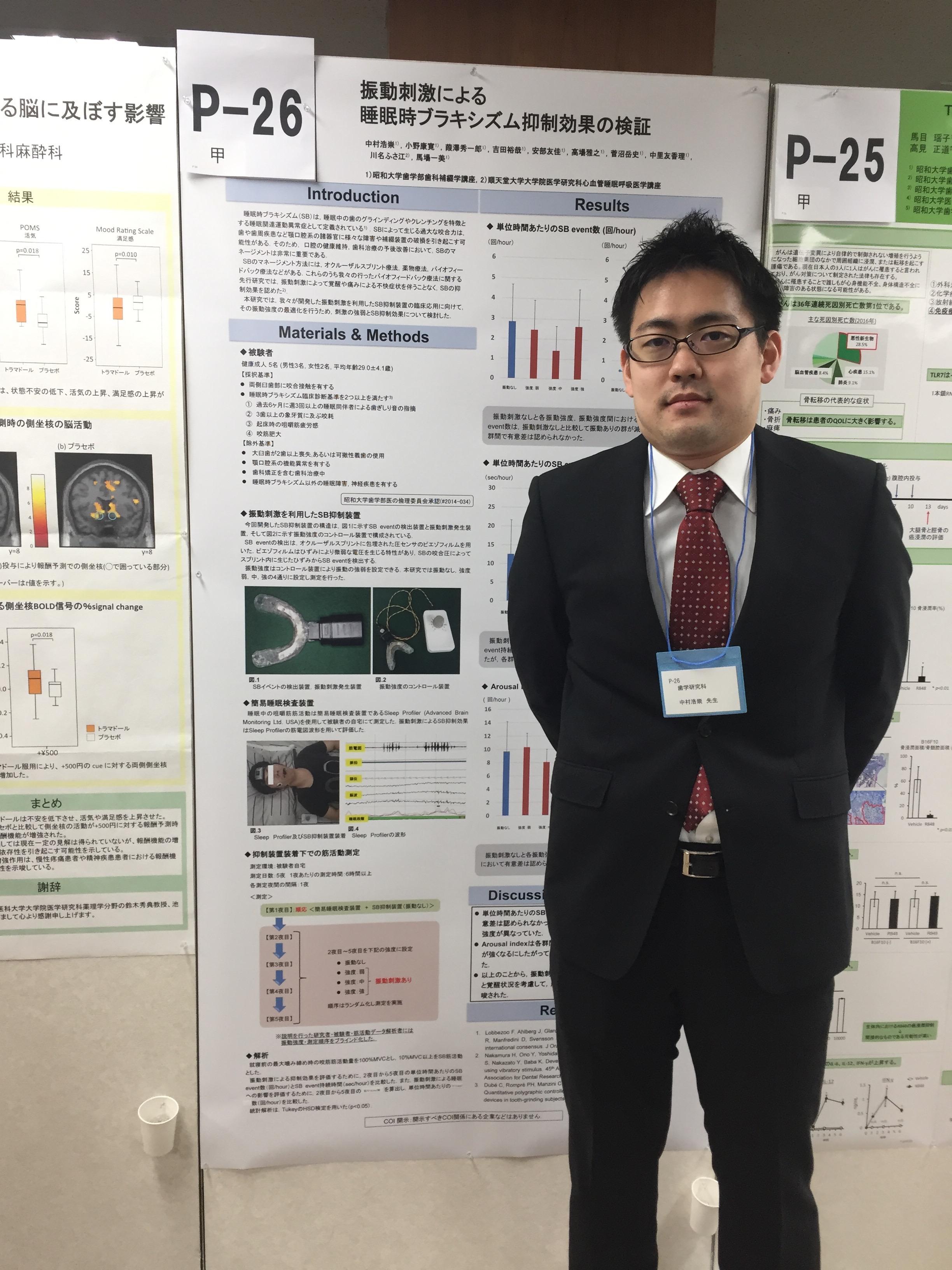 第64回 昭和大学学士会総会にて発表しました。