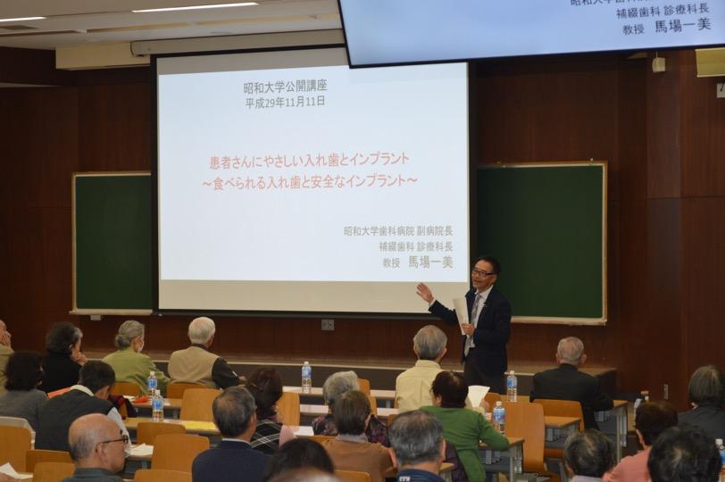市民公開講座が開催されました