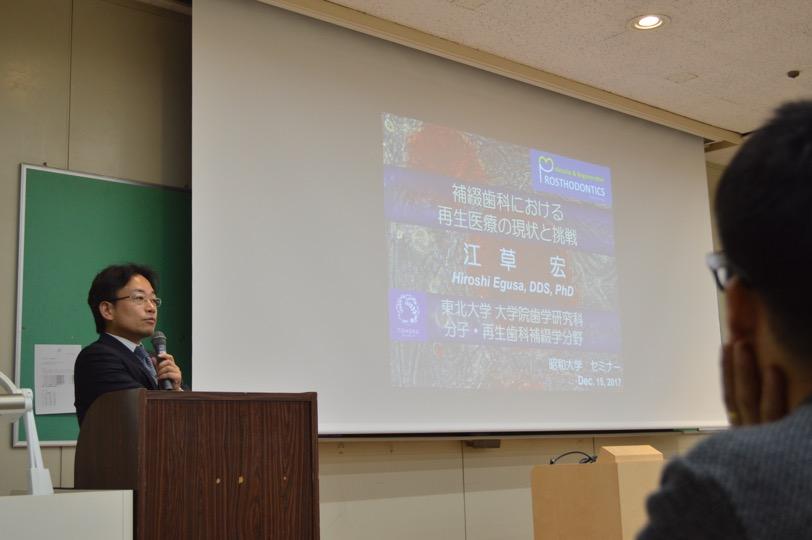 昭和大学学士会後援セミナーを行いました