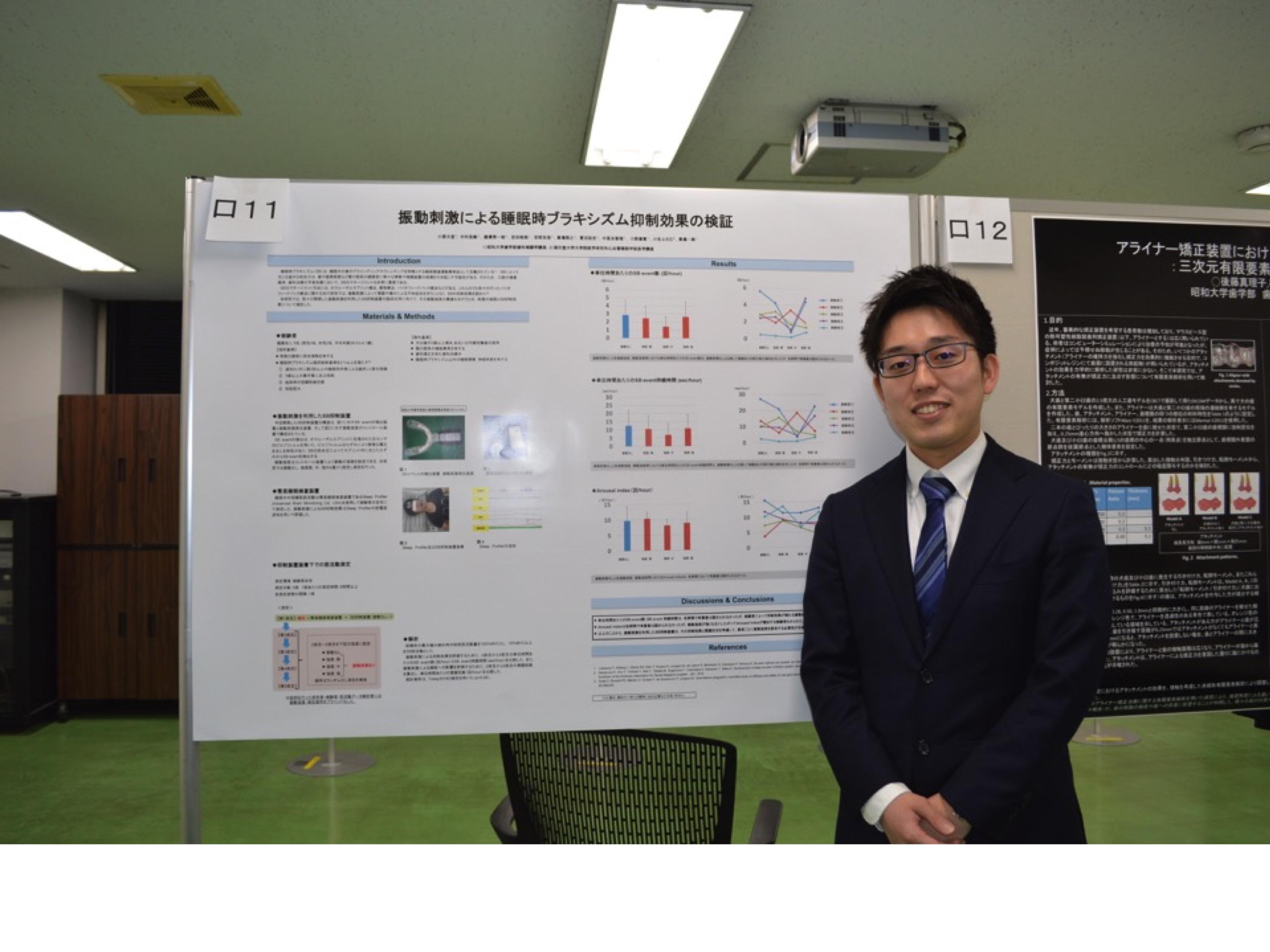 昭和大学歯学部文部科学省私立大学戦略的研究基盤形成支援事業 平成29年度シンポジウム