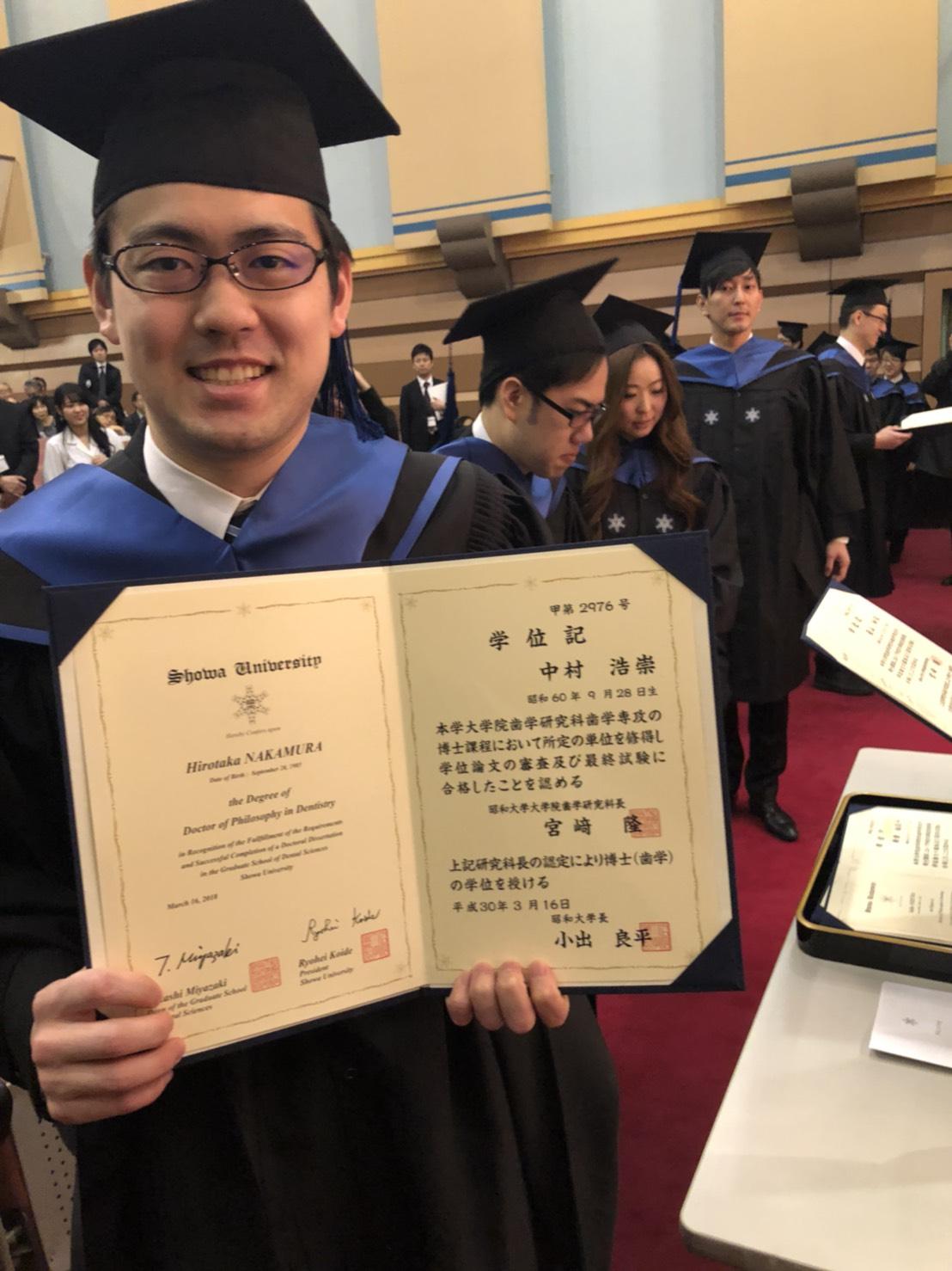 昭和大学大学院修了式