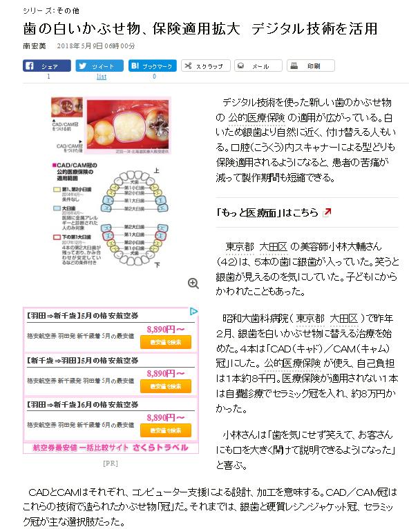平成30年5月9日(水)の朝日新聞朝刊・朝日新聞DIGITALに掲載されました。の画像