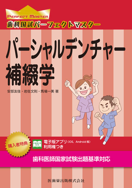 歯科国試パーフェクトマスター パーシャルデンチャー補綴学 発刊