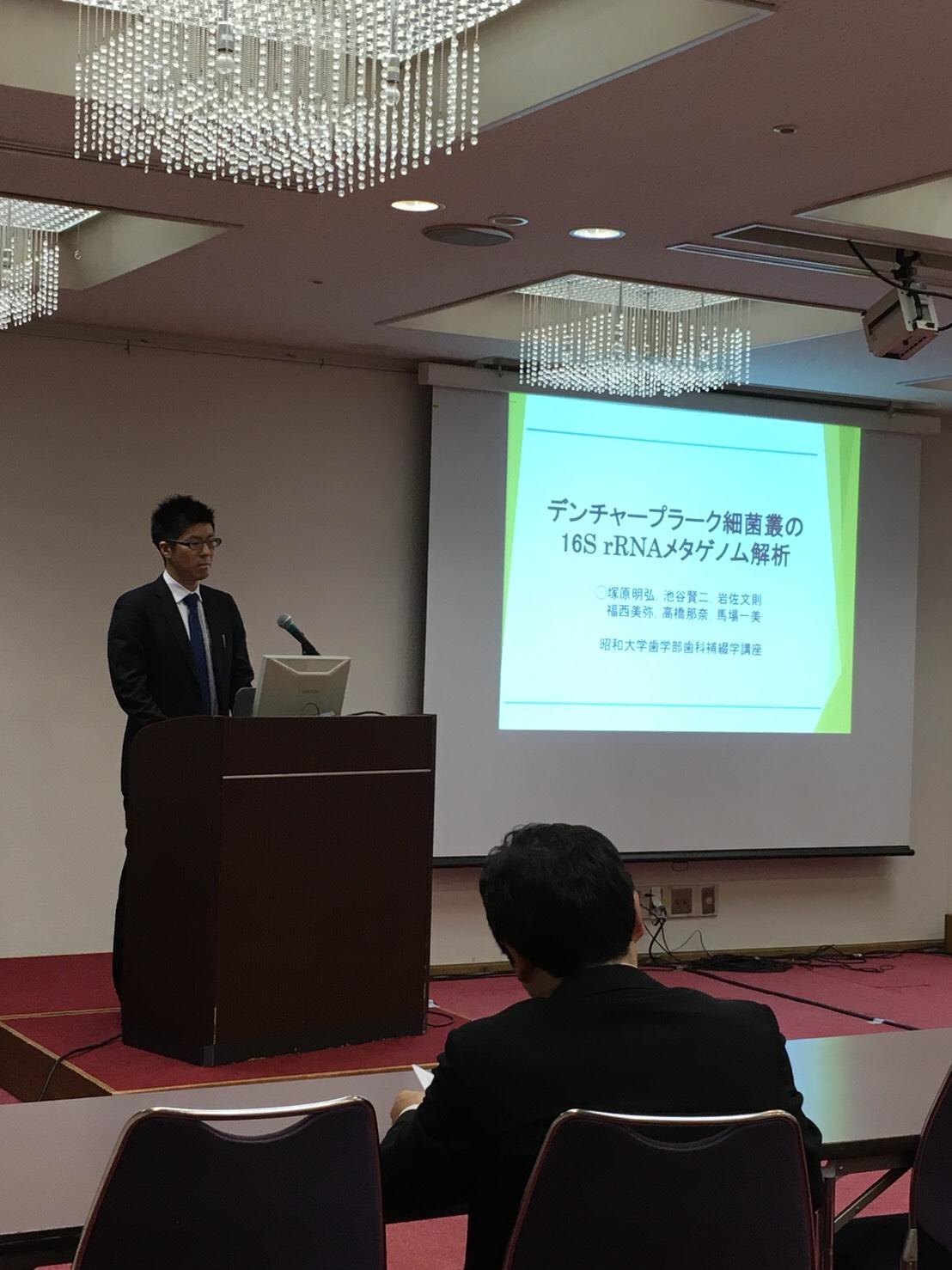 日本老年歯科医学会第29回学術大会にて口頭発表