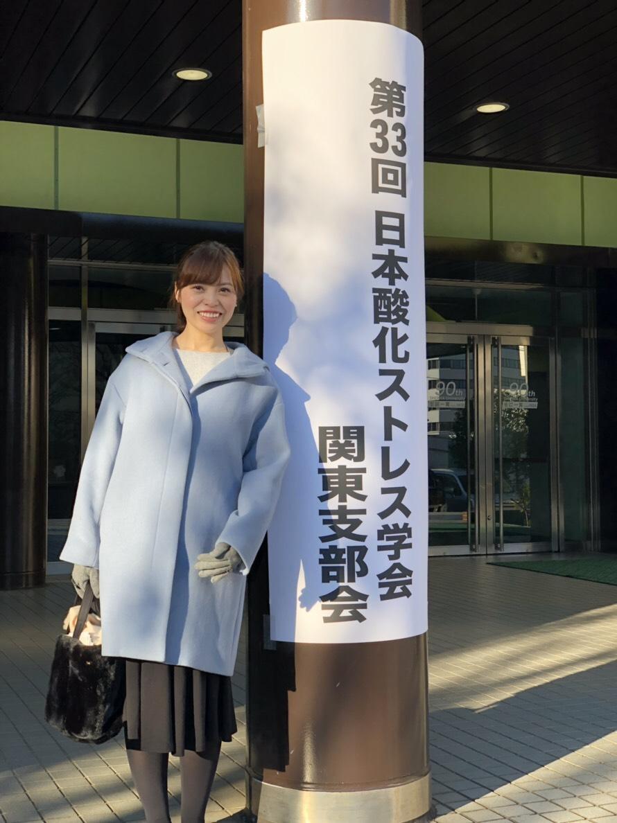 第33回 日本酸化ストレス学会 東京支部にて発表