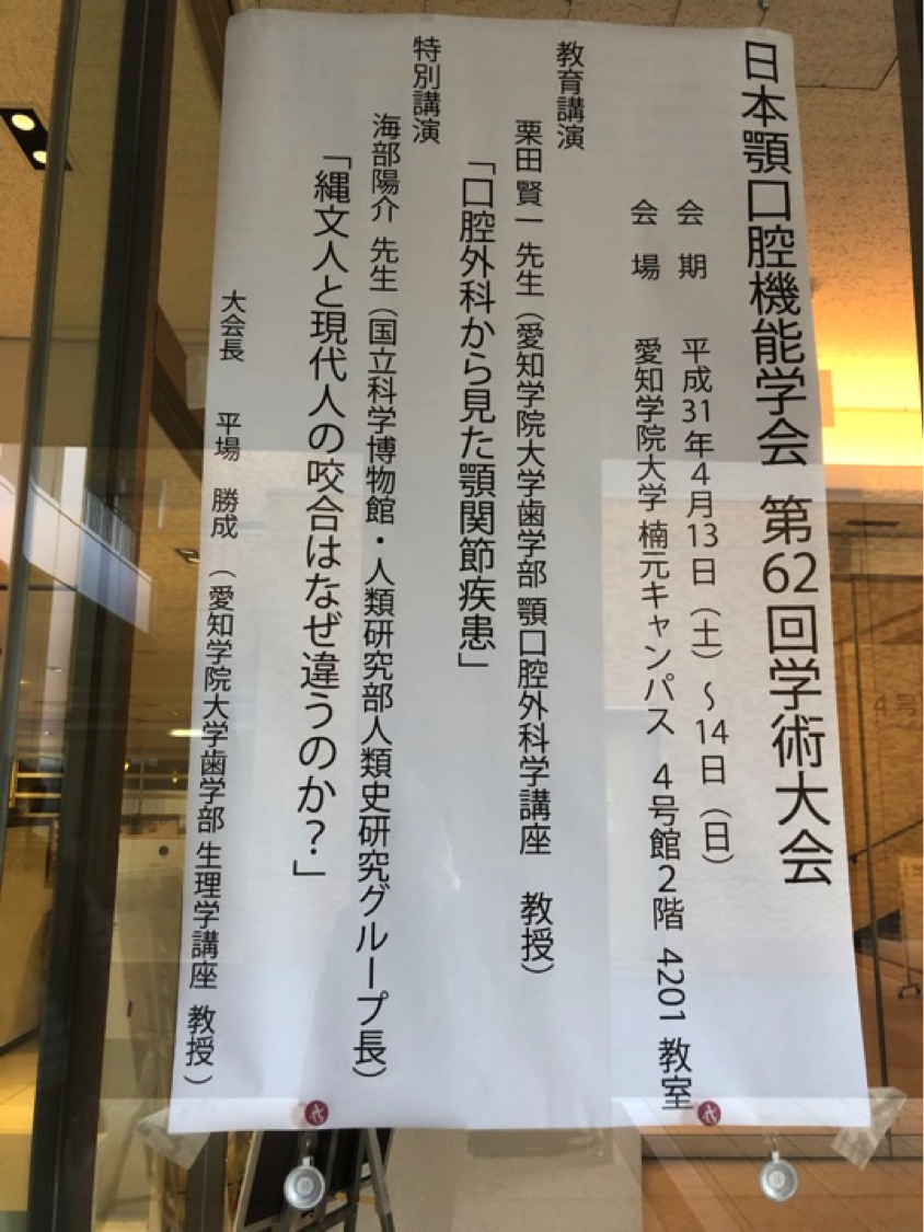 日本顎口腔機能学会 第62回学術大会
