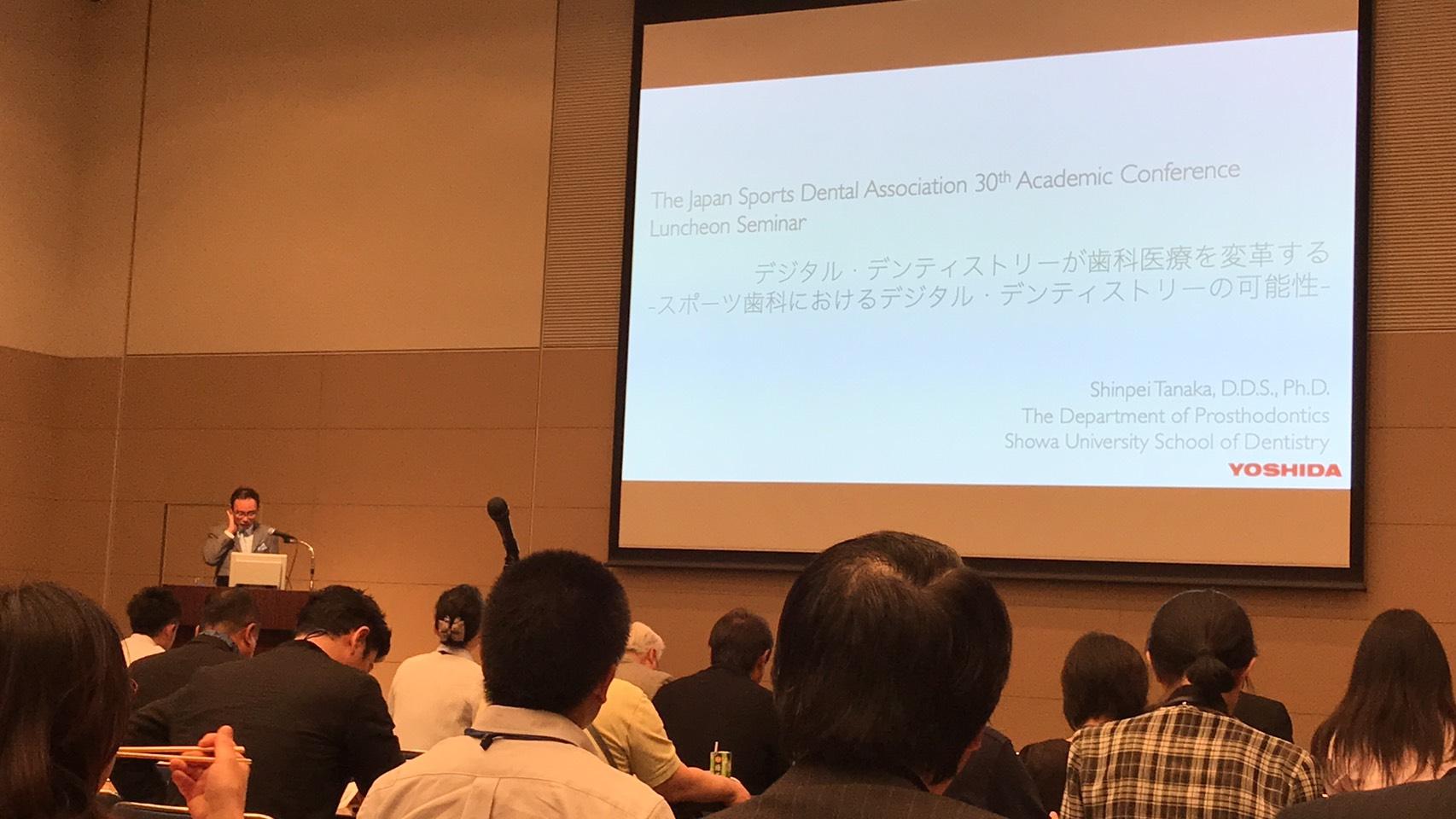 日本スポーツ歯科医学会第30回総会・学術大会