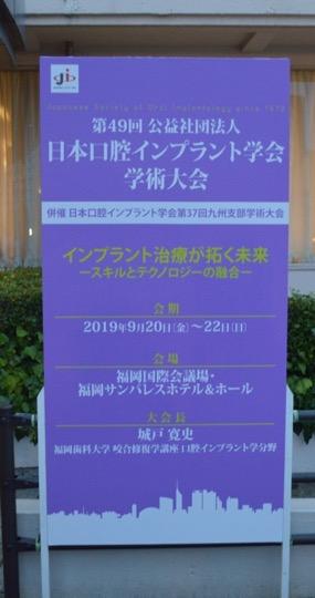 第49回日本口腔インプラント学会学術大会において発表
