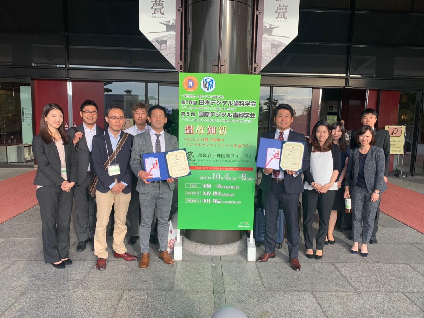 2019年第10回日本デジタル歯科学会 第5回国際デジタル歯科学会