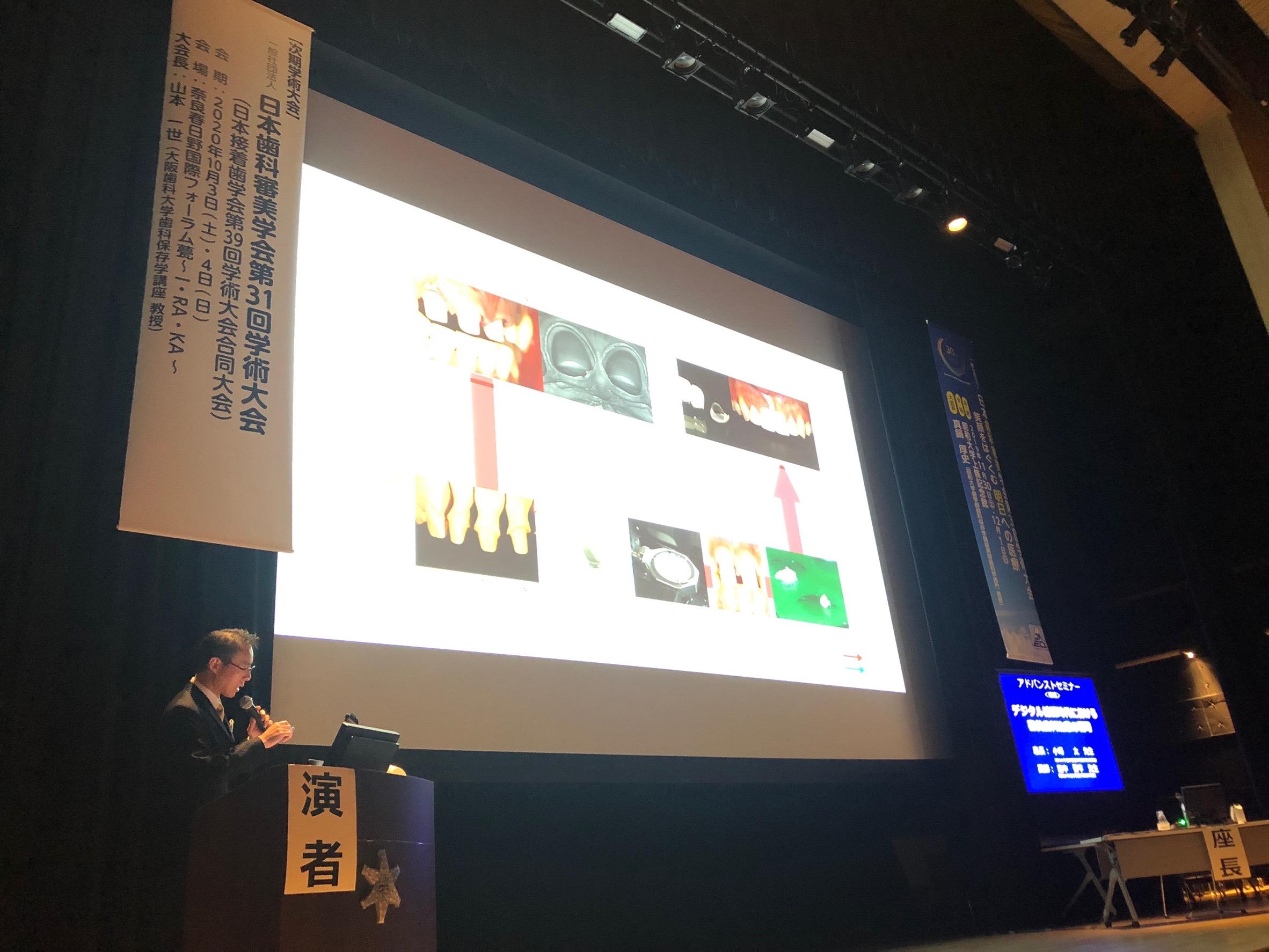 日本歯科審美学会第30回学術大会